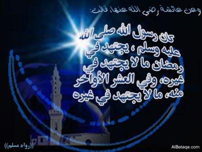 ramadan 2011 moubarak wa karim