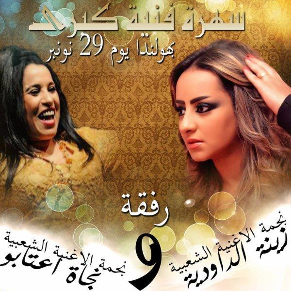 مرحبا بكل الجالية المغربية والعربية بهولندا السبت 29 نونبر
