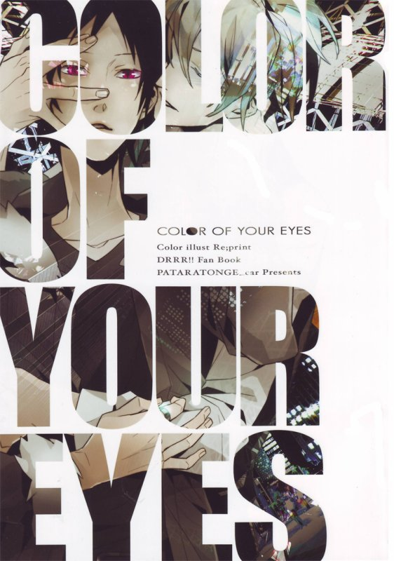 Color of your eyes_Pataratonge (Fanbook)