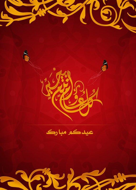 HAPPY EID 2010 عيد سعيد و كل عام و أنتم بخير