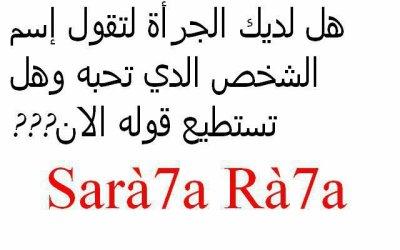 sara7a ra7a