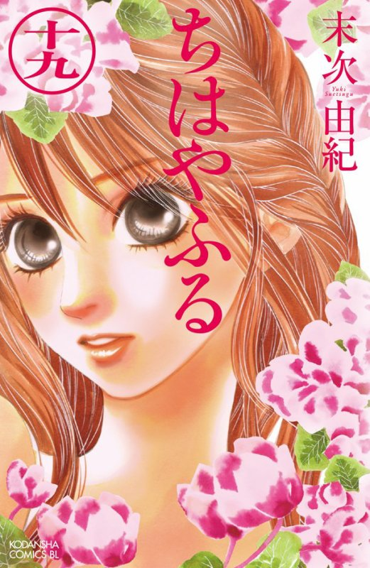 NEW !!!Chihayafuru