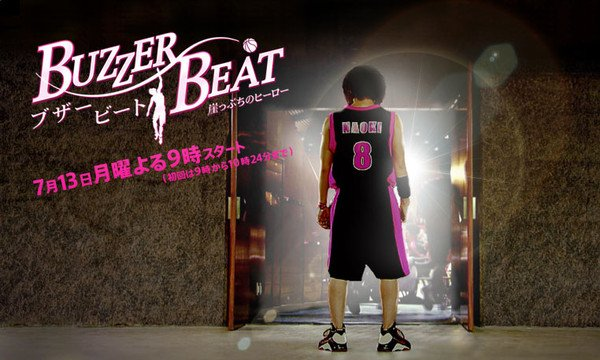 Buzzer beat (J-drama)