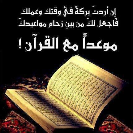 موعد  مع  القرآن