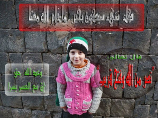 صبرا أطفال سوريا