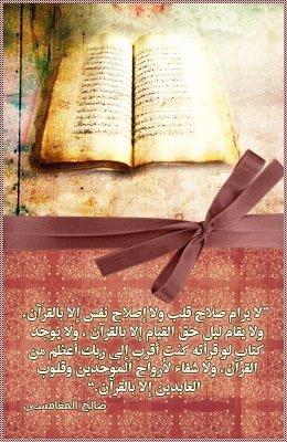 اللهم اجعل القرآن العظيم ربيع قلوبنا