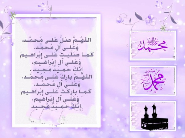 اللهم صل وسلم وزد وبارك على حبيبنا وشفيعنا محمد وعلى آله وأصحابه أجمعين