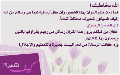 كيف نتدبر القرآن ؟
