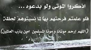 اللهم ارحم موتانا وموتى المسلمين