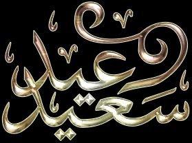 تطوان كرو تتمنى لكم عيد مبارك سعيد و كل عام و أنتم بألف خير