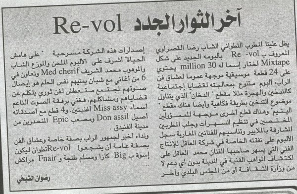 The Last Rebellious : Re-Vol (Sur Jaridat Al Jihawya)