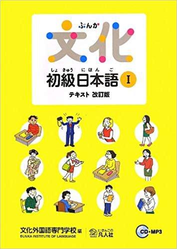 1. Grammaire japonaise