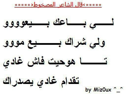 hadi wa3raaaaaa