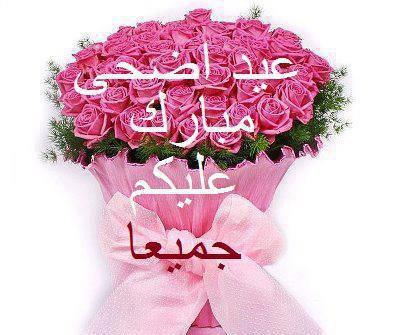 KHEIR L HOUDA souhaite aid moubarak said lakoum bi koul ma tmanitou inchaallah rahman rahim https://www.facebook.com/pages/Kheir-L-Houda-Officiel/208170272532036?ref=hlHAITE
