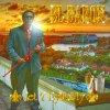 """EL BARON DE LA VEGA """" La Vida Loca"""" (prod by Wamba J.)"""