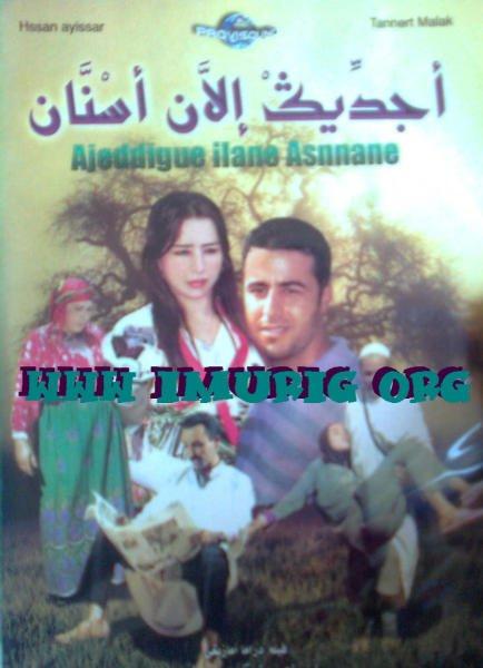 film hassan ayssar (ajedig ilane asnnan