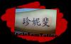 Prénom en chinois