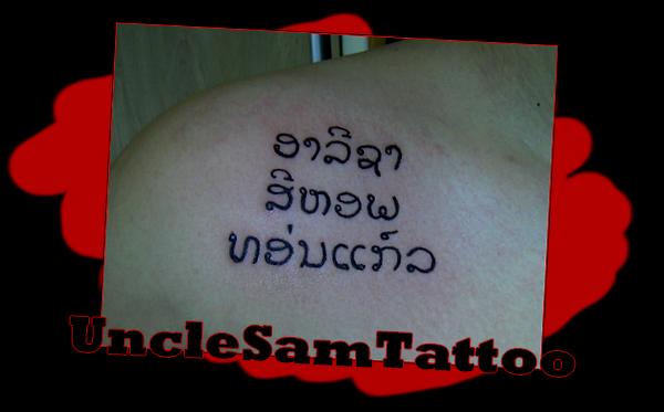 Prénom en Laotien + Initiale