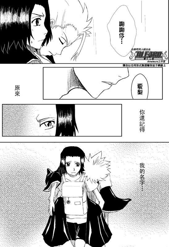 Chapitre 4 : Après Yuzu, c'est deux autres Shinigamis !