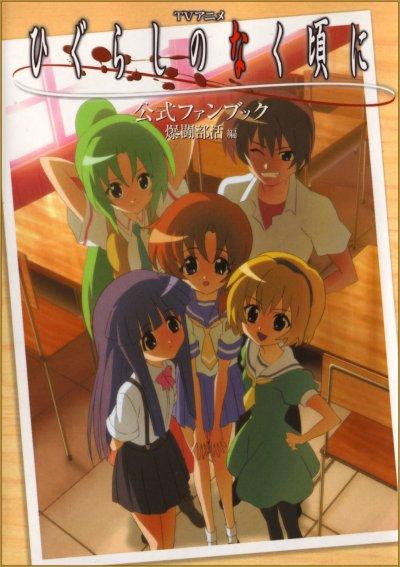 manga : higurashi no naku koro ni ,kai ,rei et kira