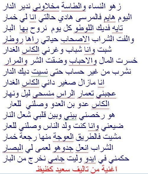 اغنية من تأليف سعيد كظيظ العيون الصحراء