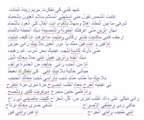 قصيدة حزن