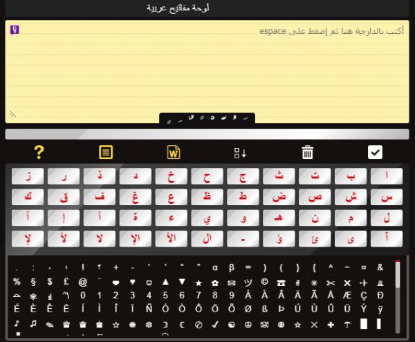 Meilleur clavier arabe yamli