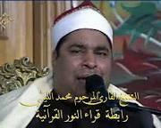 تجوتلاوات مجودة  للشيخ محمد الليتي رحمه الله