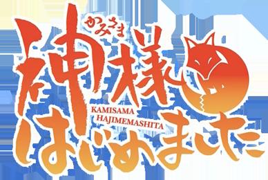 Kamisama Hajimemashita Kézako ?