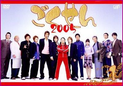 ♥♥ Gokusen - Saison 02 ♥♥