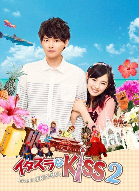 ♥♥ Itazura na Kiss ~ Love in Okinawa ♥♥