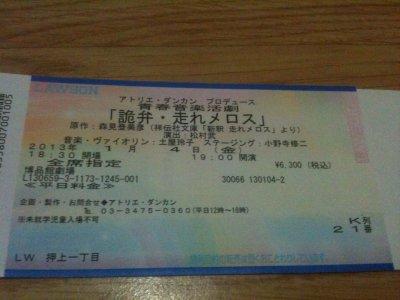 Comment trouver sa place dans une salle au Japon : Tokyo Dome City Hall & Hakuhinkan Theater.