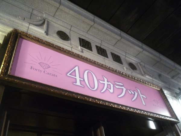 Hey ! Say ! JUMP, Johnny's Film Festa, 40 Carats.