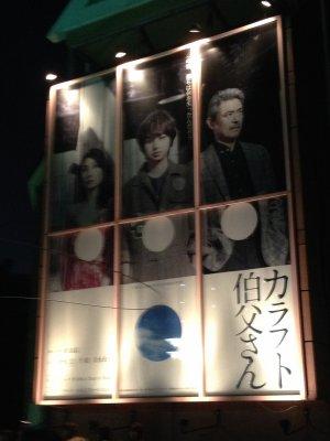 Karafuto Ojisan