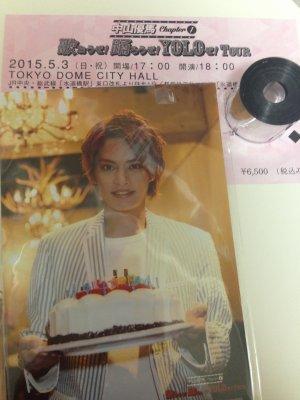 Nakayama Yuma + Karafuto ojisan + NEWS