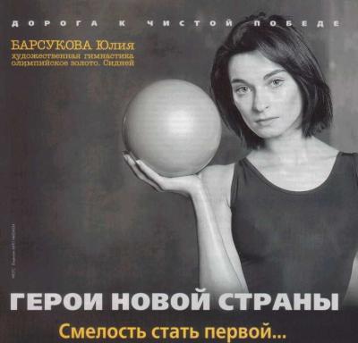Yulia Barsukova - Rhythmic gymnastic