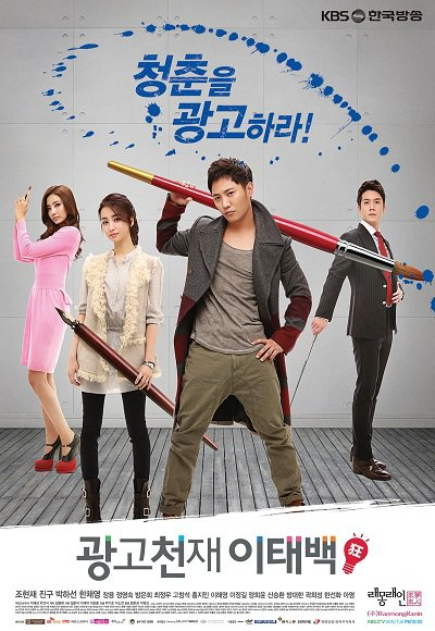 Advertising Genius Lee Tae Baek VOSTFR (16/16)