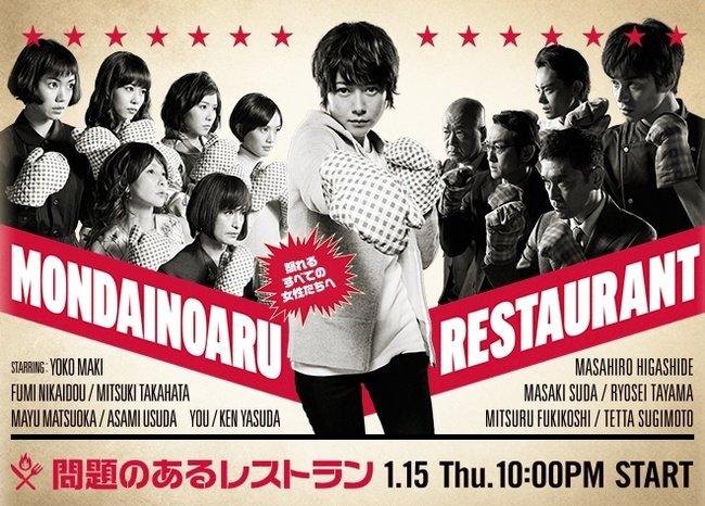 Mondai No Aru Restaurant (01/10)