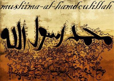 ۞܀ ܁ ۞ ܁܀ ܁ ۞ ܁ ܀ ܁ ۞ ܁ ܀ ܁ ۞Le Prophete Mohammed (PBAL)܀ ܁ ۞ ܁܀ ܁ ۞ ܁ ܀ ܁ ۞ ܁ ܀ ܁ ۞