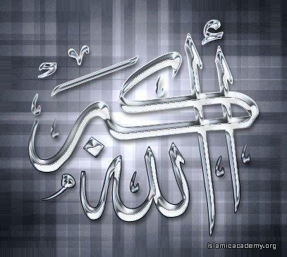 hadith la purification