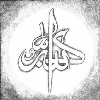 arafa + achoura : mérites