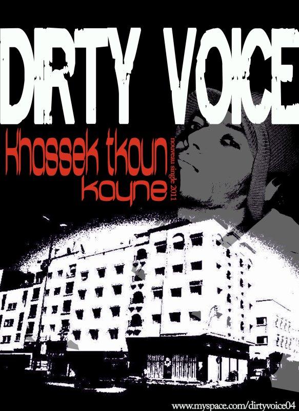 """""""Khassek tkoun kayn"""" nouveau single 2011"""