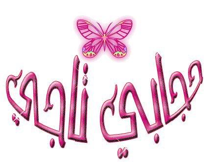 hijabi taji!!