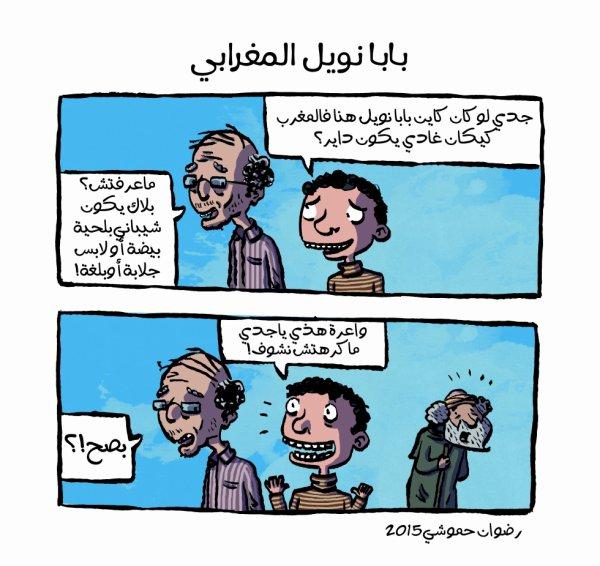 Le père Noëlle marocain arabe