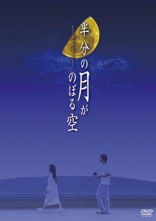 Drama : Japonais Hanbun no Tsuki ga Noboru Sora 13 épisodes[Romance et Drame]