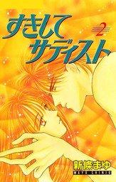 Manga Suki Shite Sadist Genre : Shojo[Romance, Drame et Ecole]