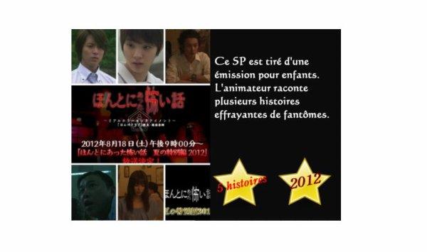 Tanpatsu : Japonais Honto Ni Atta Kowai Hanashi 2012 1 épisode spécial[Horreur et Drame]