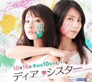 Drama : Japonais Dear Sister  10 épisodes[Romance, Drame et Comédie]
