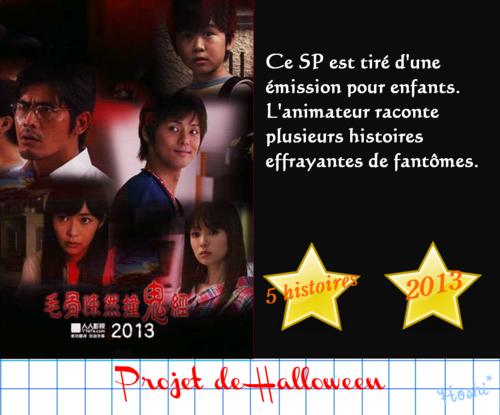 Tanpatsu : Japonais Honto Ni Atta Kowai Hanashi 2013 1 épisode spécial[Horreur et Drame]