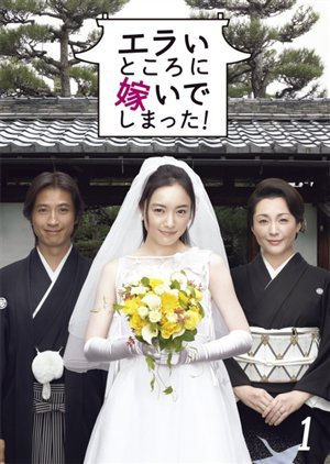 Drama : Japonais Erai Tokoro ni Totsuide Shimatta! 9 épisodes